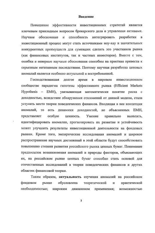 Содержание Ценовые аномалии на российском фондовом рынке : факторный анализ и прогнозирование