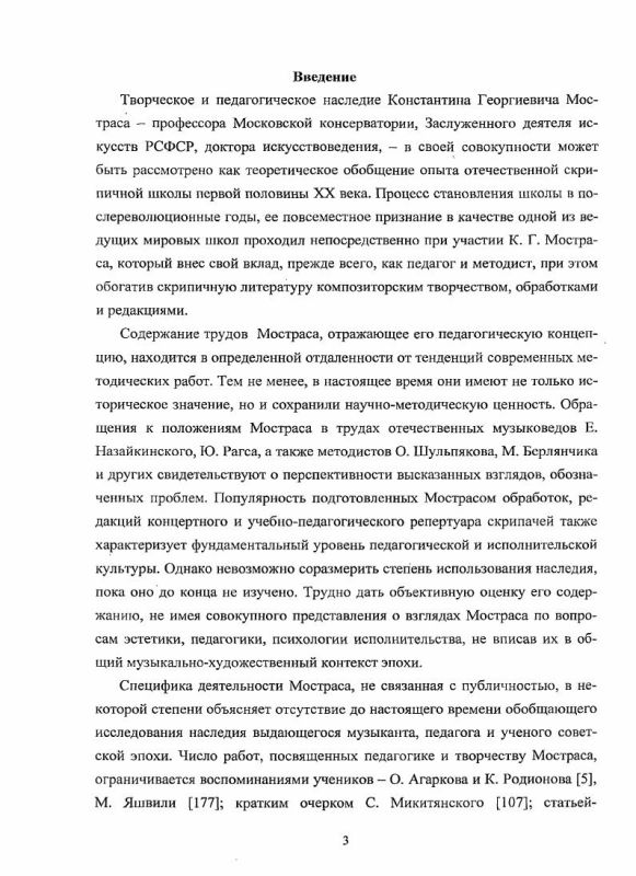 Содержание Константин Георгиевич Мострас: творческое и педагогическое наследие