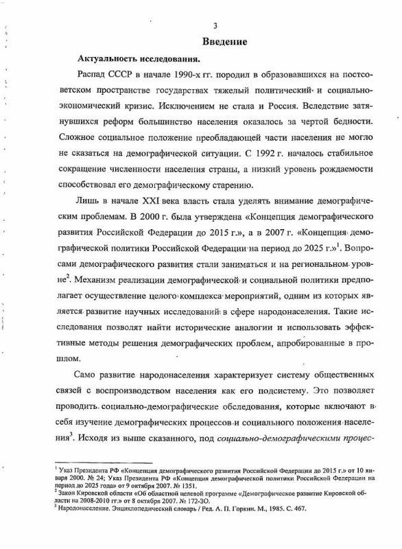 Содержание Социально-демографические процессы в Кировской области в годы Великой Отечественной войны