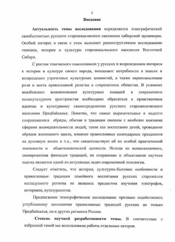 Содержание Православные традиции в семьях русских старожилов Предбайкалья : XIX в. - 30-е гг. XX в.