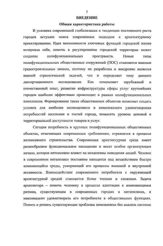 Содержание Архитектурная среда полифункциональных общественных сооружений : на примере западной и российской архитектуры