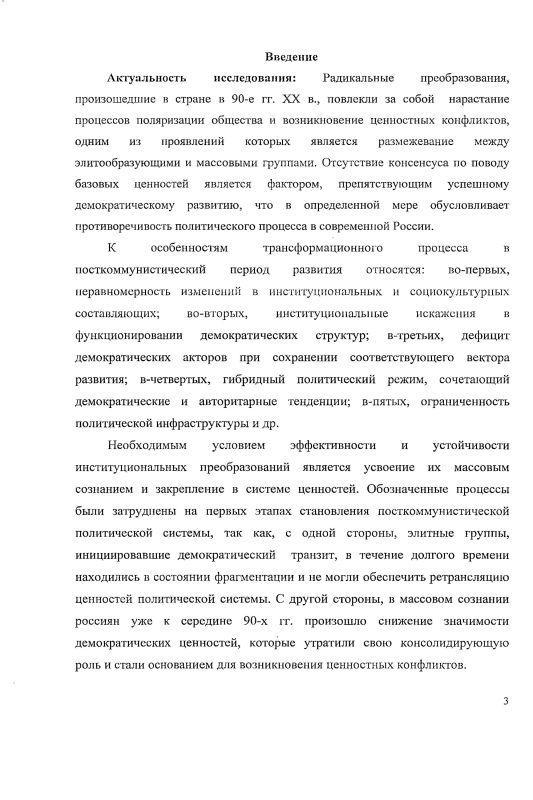 Содержание Ценностные ориентации элитных и массовых групп как фактор политической трансформации в посткоммунистической России