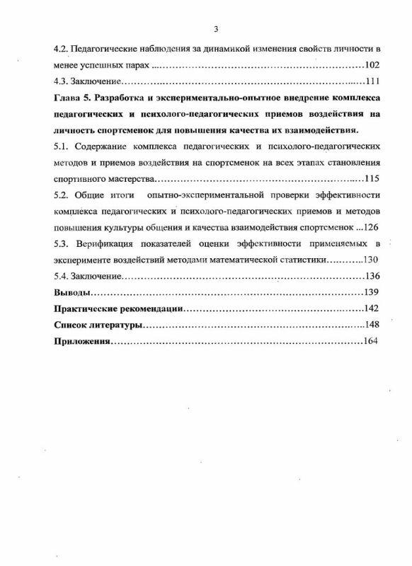 Содержание Повышение качества взаимодействия женских акробатических пар методами контроля и коррекции психоэмоционального состояния