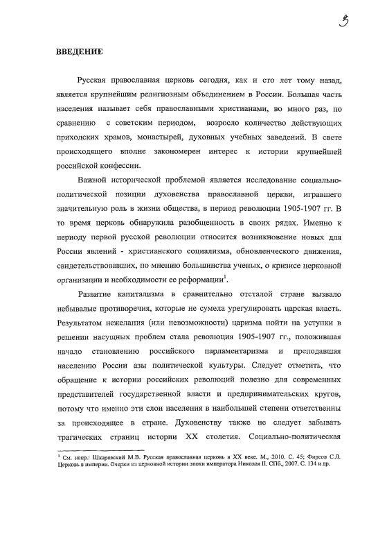 Содержание Русская православная церковь в период революции 1905-1907 гг.