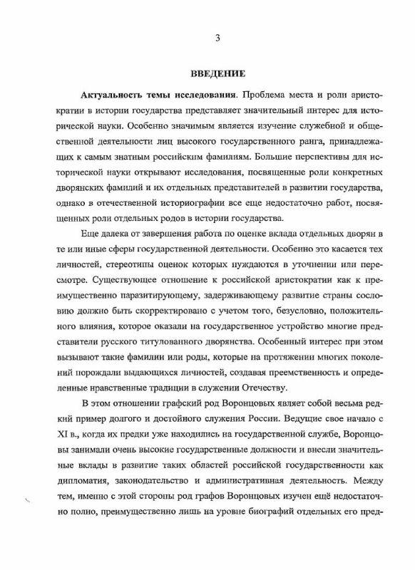 Содержание Графы Воронцовы в политической и общественной жизни России 2-й половины XVIII - 1-й половины XIX вв.