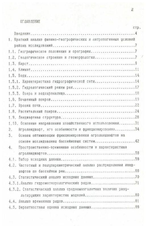 Содержание Оптимизационные модели функционирования агроландшафтов Крыма на основе исследования бассейновых систем