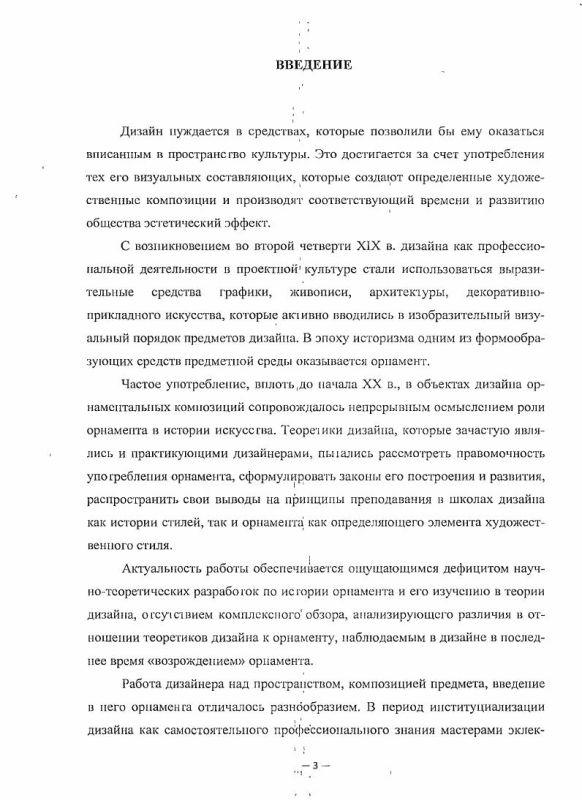 Содержание Орнамент в западноевропейской теории дизайна XIX - XXI вв.