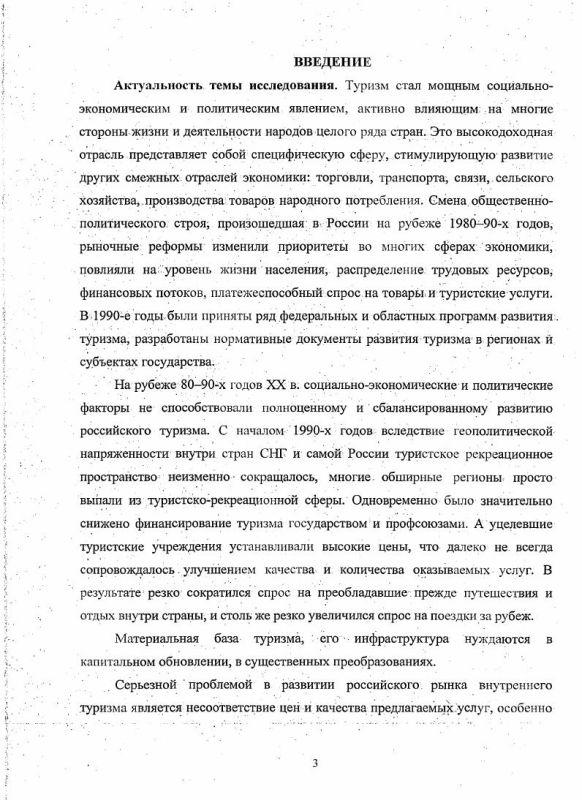 Содержание Система организации туризма в СССР : по материалам Челябинской области в 1934-1991-е гг.