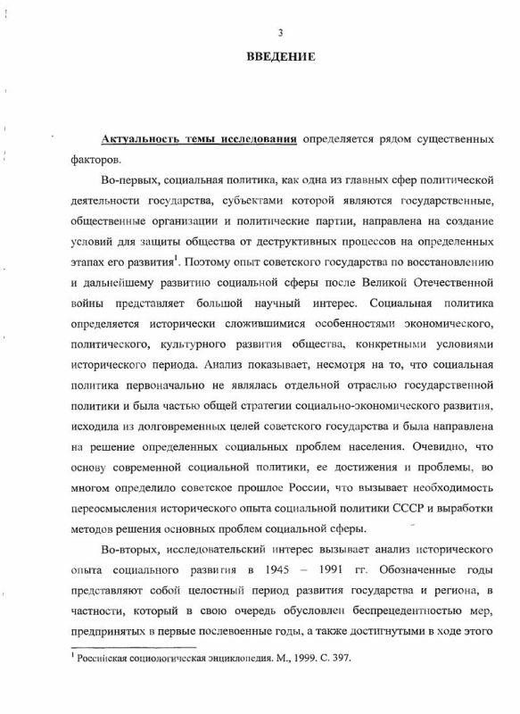 Содержание Социальная политика в городах Алтайского края в 1945 - 1991 гг.: анализ исторического опыта