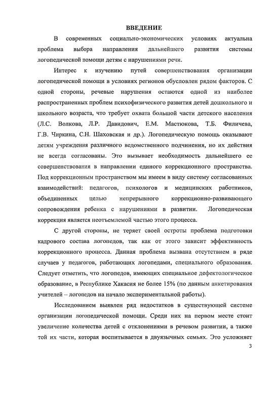 Содержание Развитие логопедической помощи детям в Республике Хакасия