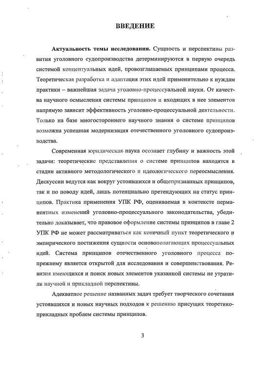 Содержание Принцип процессуальной экономии в уголовном судопроизводстве России