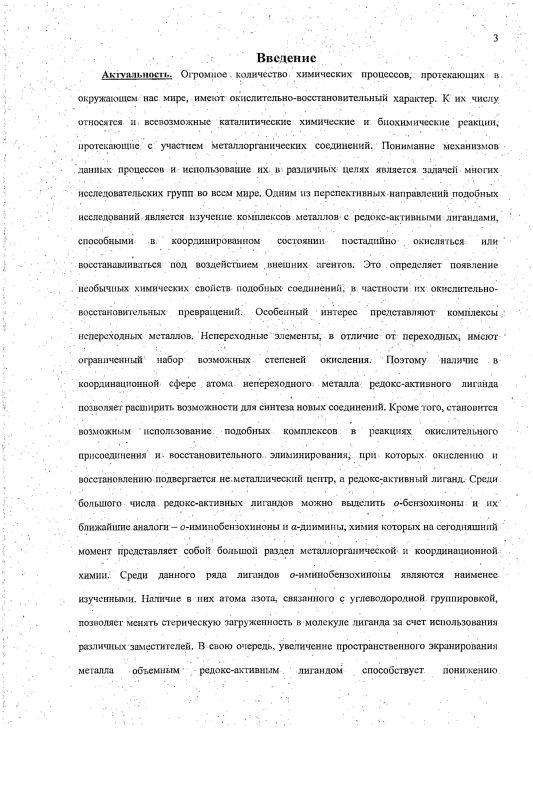 Содержание Комплексы металлов 12-14 групп с редокс-активным σ-иминобензохиноновым лигандом