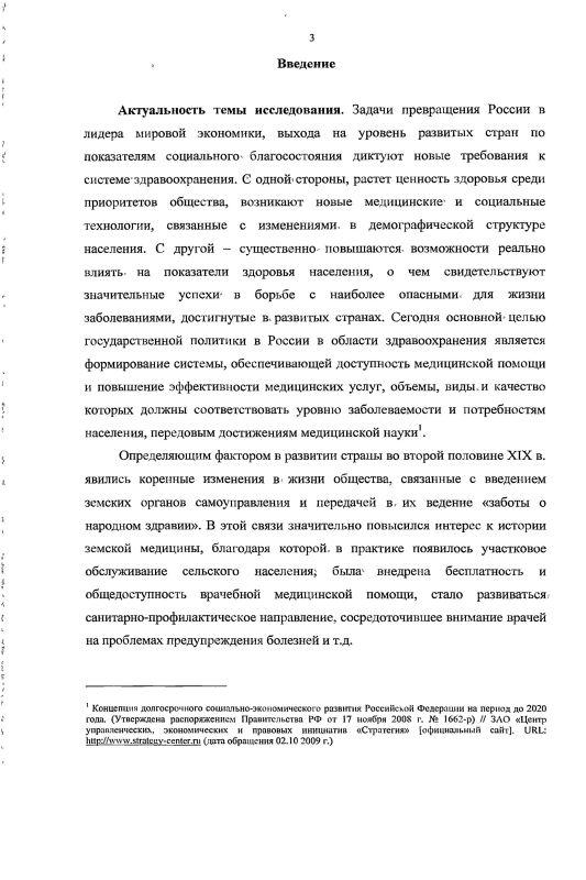 Содержание Становление и развитие земской медицины в Курской губернии в середине 60-х гг. XIX - начале XX вв.
