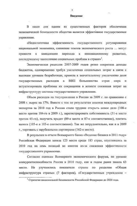 Содержание Рационализация инфраструктуры системы государственного управления как фактор повышения уровня экономической безопасности России