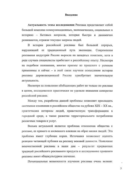 Содержание История московской рекламы во второй половине XIX - начале XX века