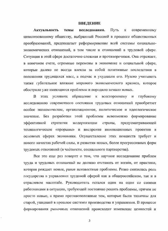 Содержание Формирование нового типа трудовых отношений в условиях модернизации российского общества