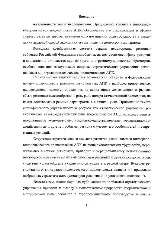 Содержание Стратегическое управление региональным виноградовинодельческим подкомплексом АПК : по материалам Чеченской Республики