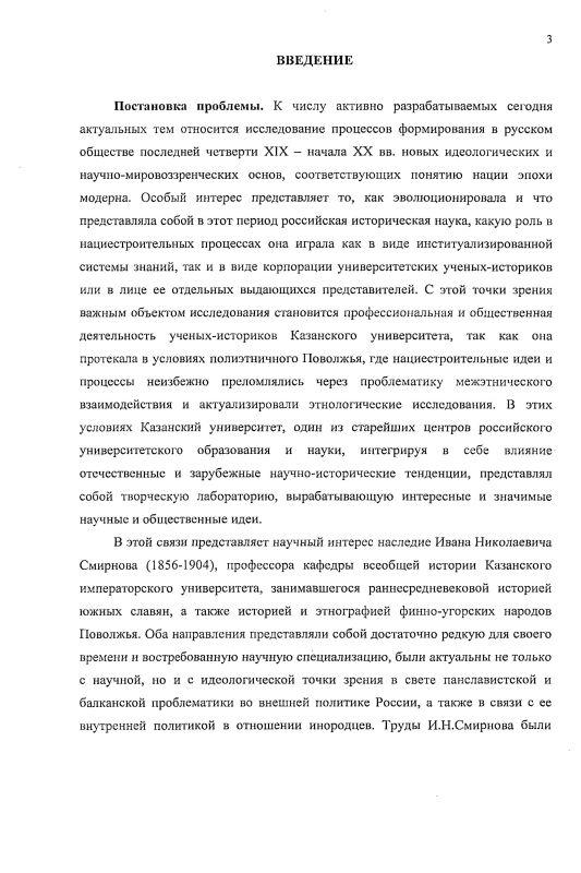 Содержание И.Н. Смирнов - профессор Императорского Казанского университета