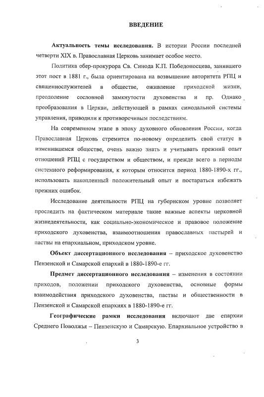 Содержание Приходское духовенство Среднего Поволжья в 1880 - е - 1890 - е гг. : на примере Пензенской и Самарской епархий