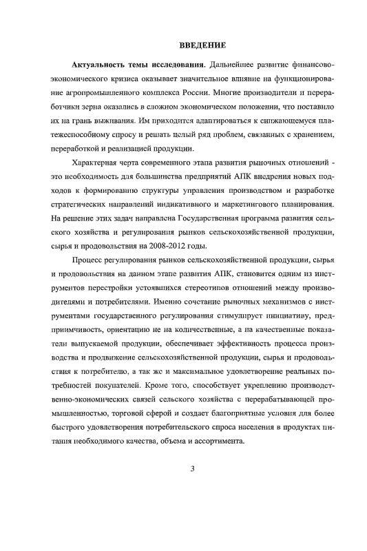Содержание Совершенствование регулирования рынка зерна и продуктов его переработки в Российской Федерации