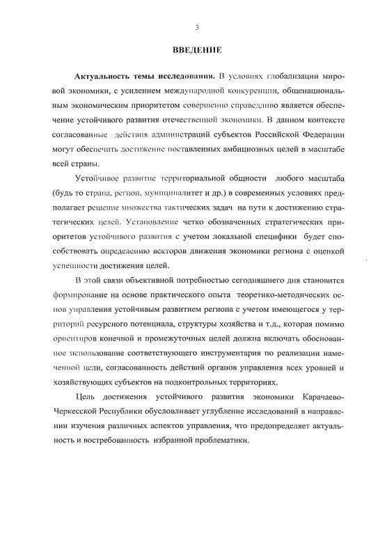 Содержание Управление устойчивым развитием региона : на материалах Карачаево-Черкесской Республики