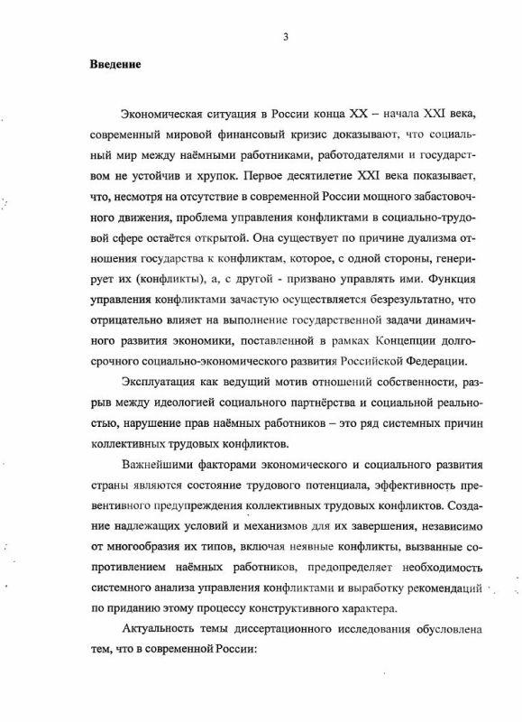 Содержание Коллективные трудовые конфликты: сущность, формы и способы преодоления в современной России