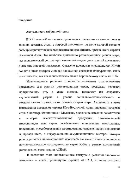 Содержание Тенденции и перспективы сотрудничества банков России и стран АСЕАН : на примере Вьетнама