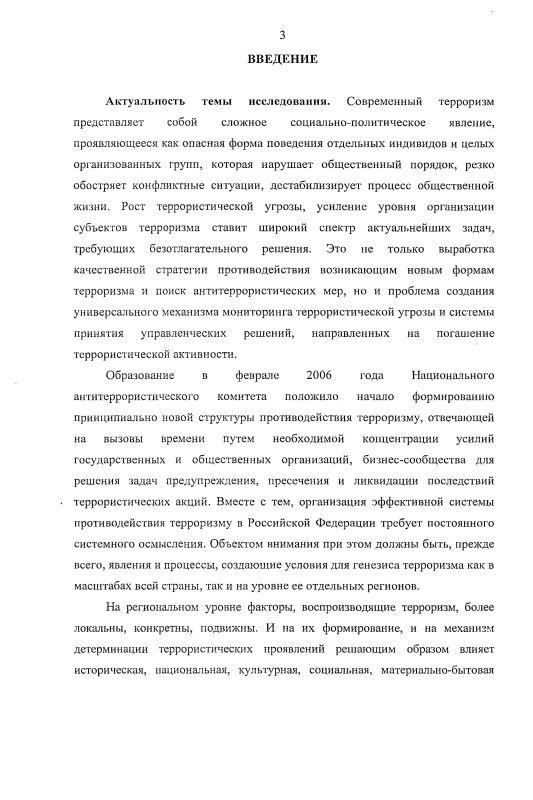Содержание Антитеррористическая деятельность в системе безопасности региона России