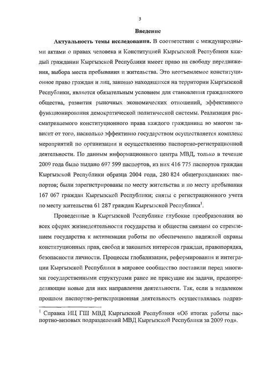 Содержание Паспортно-регистрационный режим Кыргызской Республики