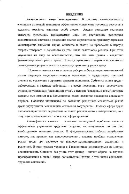 Содержание Управления трудовыми ресурсами в сельском хозяйстве Таджикистана