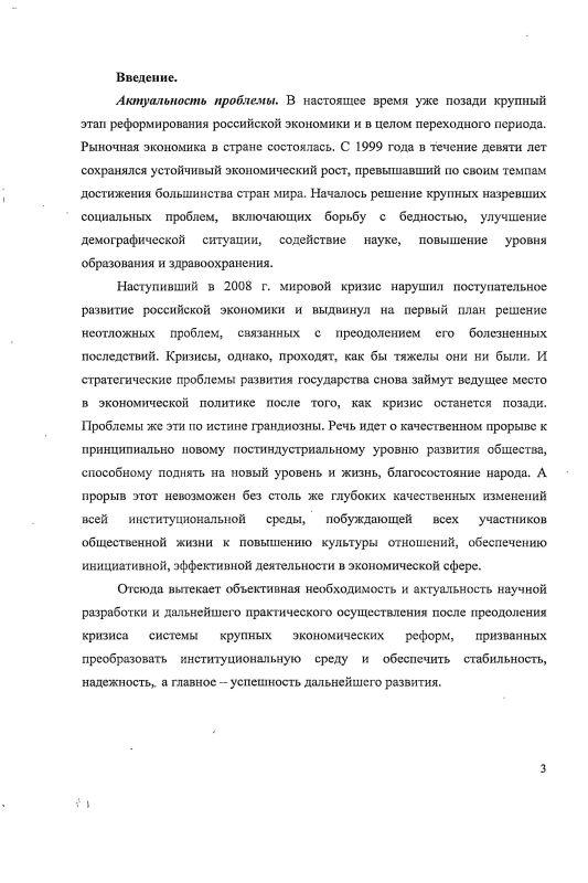 Содержание Развитие и перспективы структурных институциональных реформ в российской экономике