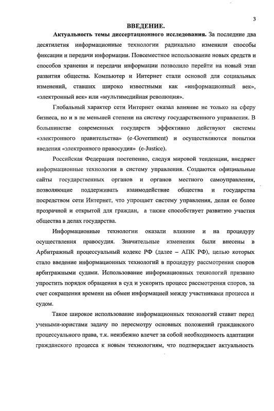 Содержание Электронные средства доказывания в гражданском и арбитражном процессе