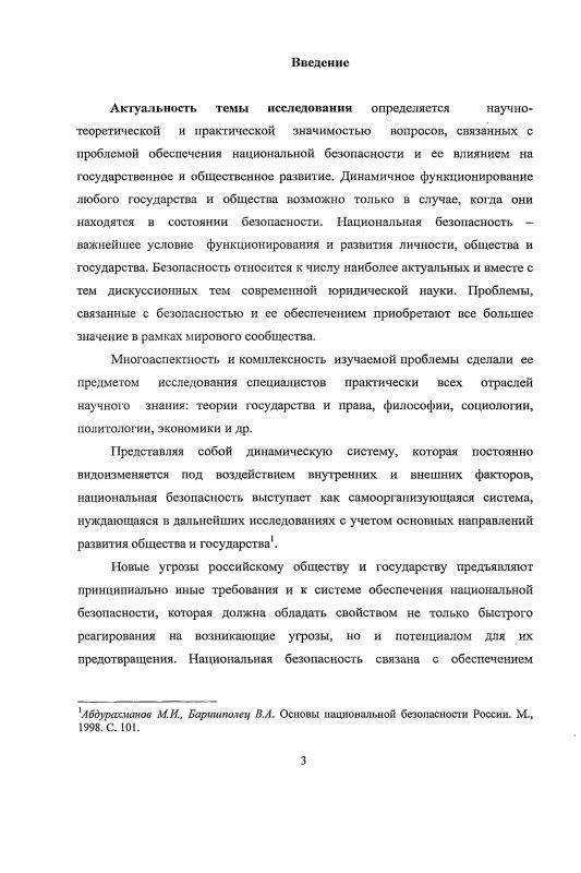 Содержание Национальная безопасность в Российской Федерации: теоретико-правовое исследование