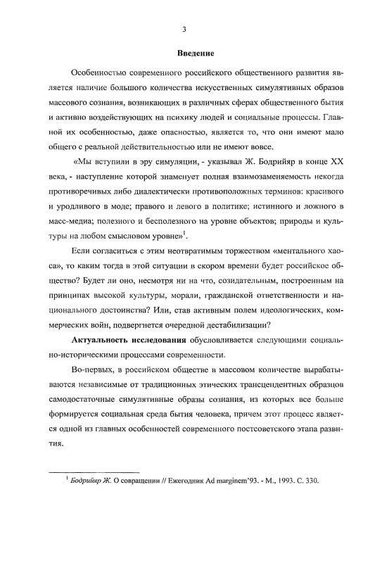 Содержание Симулятивные образы массового сознания современного российского общества : социально-философский анализ