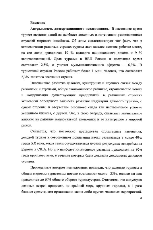 Содержание Деловой туризм как перспективное направление развития экономики региона : на примере Санкт-Петербурга