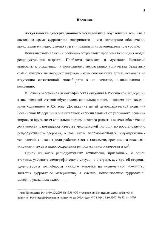 Содержание Правовое регулирование договора о суррогатном материнстве в Российской Федерации