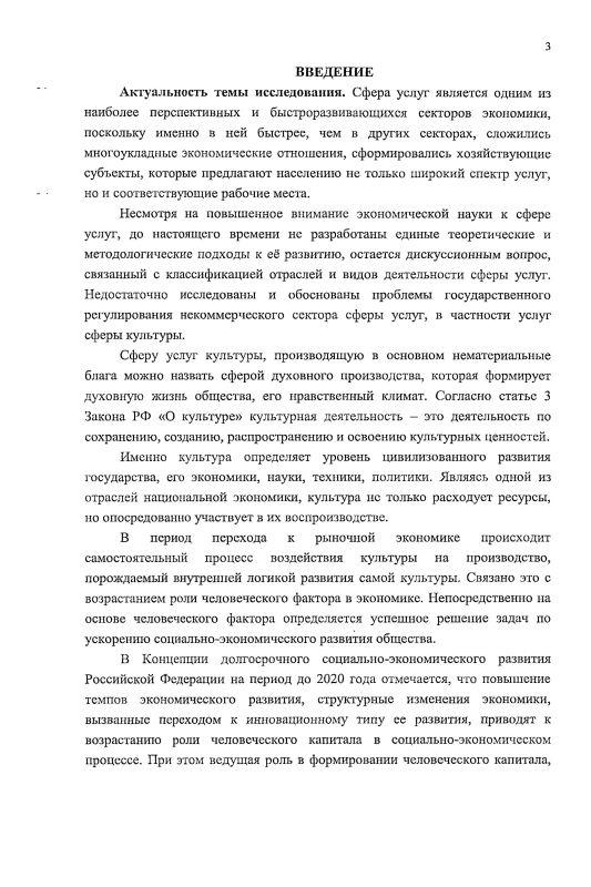 Содержание Формирование и развитие системы управления услугами в сфере культуры : на примере Иркутской области