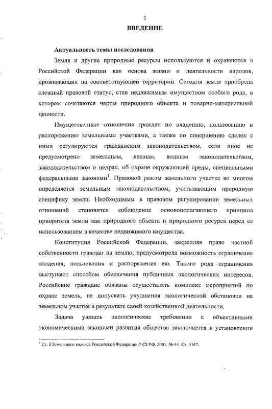 Содержание Экологические ограничения прав граждан на землю в Российской Федерации