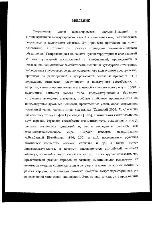 Содержание Имена концептов эмоциональных состояний : на материале английского и русского языков