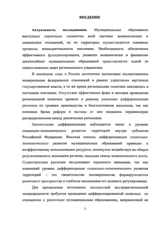 Содержание Совершенствование оценки и регулирования социально-экономического развития муниципальных образований региона : на примере Приморского края