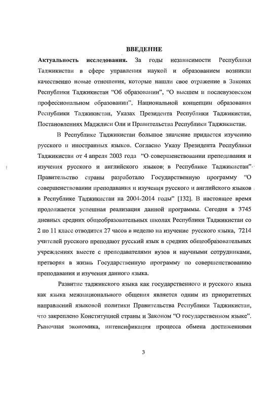 Содержание Лингводидактические закономерности обучения фразеологизмам русского языка с национально-культурным компонентом в таджикской школе