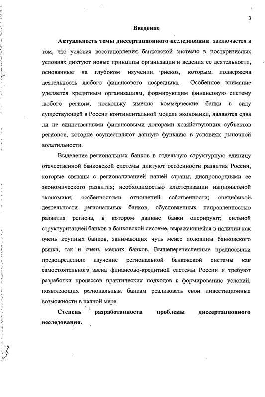Содержание Развитие региональных кредитных организаций как фактор повышения внутренней конкуренции банковской системы : на примере Республики Татарстан