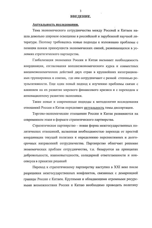 Содержание Экономическое сотрудничество России с Китаем в XXI веке