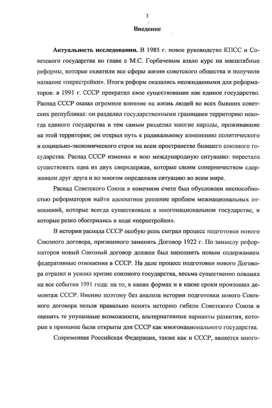 Содержание Проблема нового Союзного договора и его роли в распаде СССР