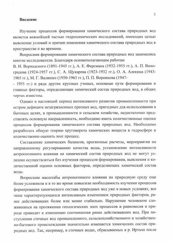 Содержание Техногенное загрязнение тяжелыми металлами водосборной площади бассейна Иртыша в пределах территории Республики Казахстана