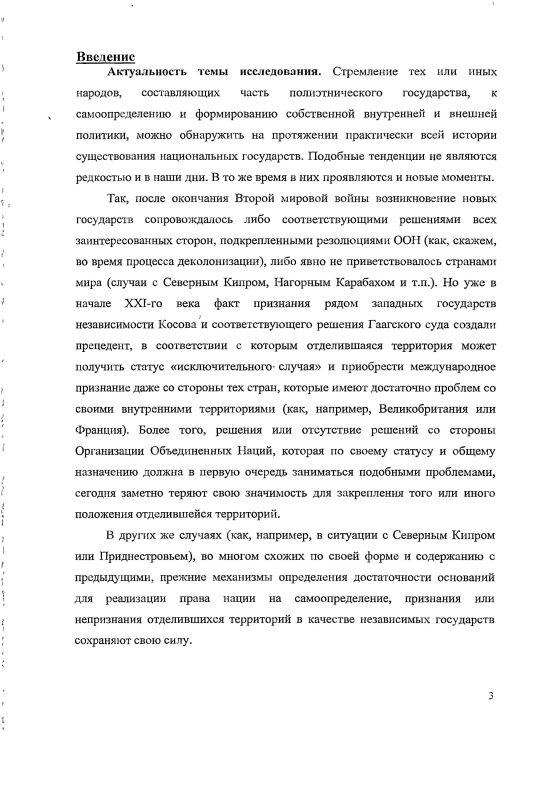 Содержание Политические основания и условия признания независимости Абхазии, Южной Осетии и Косово