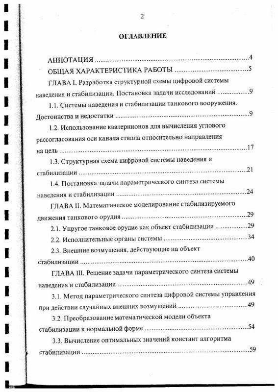 Содержание Параметрический синтез цифровой системы наведения и стабилизации танкового вооружения