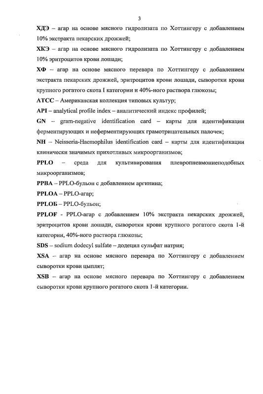 Содержание Биологические свойства бактерий Ornithobacterium Rhinotracheale, выделенных на территории Российской Федерации