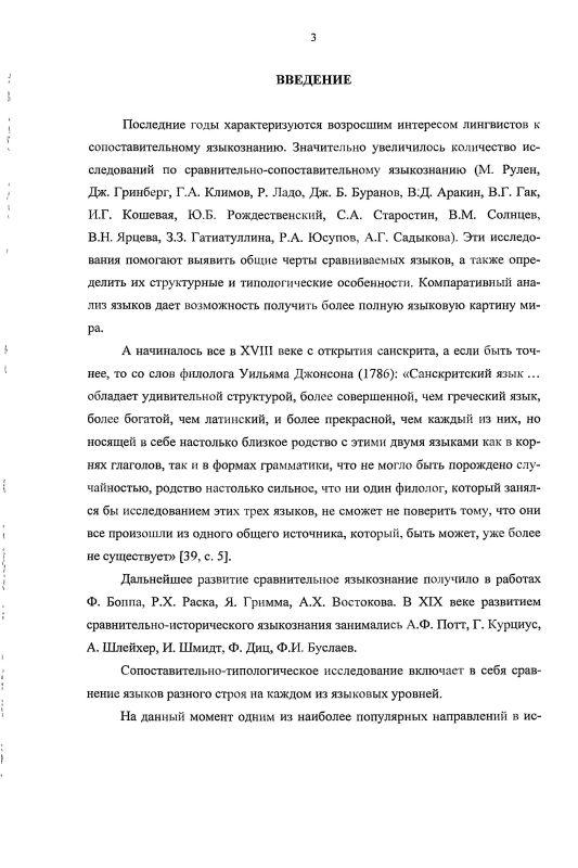 Содержание Словообразовательные и синтаксические особенности рекламных текстов в русском и английском языках