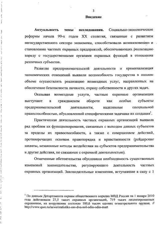 Содержание Гражданско-правовое регулирование деятельности частных охранных организаций в Российской Федерации